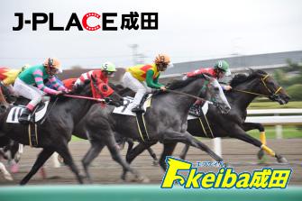 J-PLACE成田 FKeiba成田